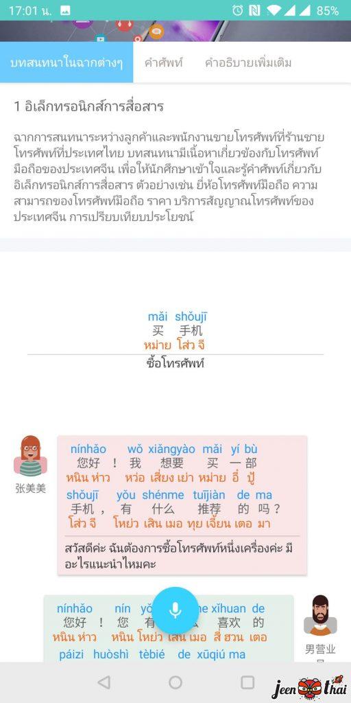 แอพ 大象中文 ElephantChinese