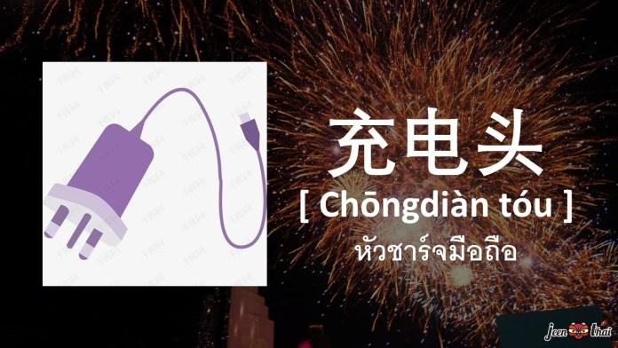 คำศัพท์ภาษาจีน : อุปกรณ์มือถือ