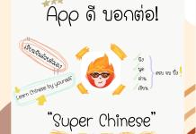 รีวิวแอป Super Chinese