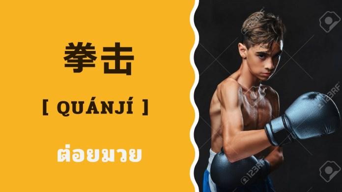 การออกกำลังกายภาษาจีน