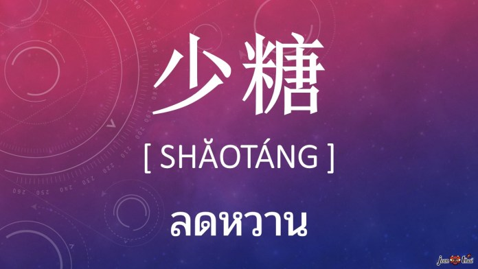 คำศัพท์ภาษาจีนเทคนิคการสั่งเครื่องดื่มแบบหวานน้อย