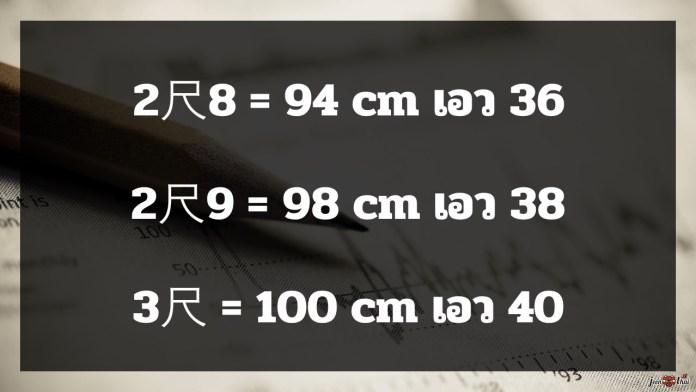 คำศัพท์ภาษาจีน วิธีการดูไซส์กางเกง