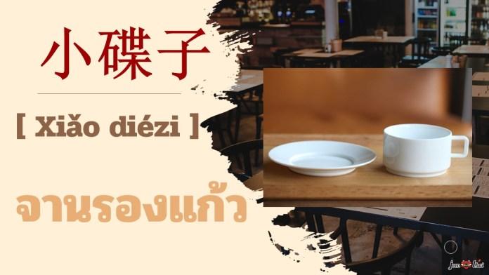 ของใช้บนโต๊ะอาหาร ภาษาจีน