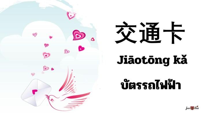 บัตรที่ใช้ในชีวิตประจำวันภาษาจีน