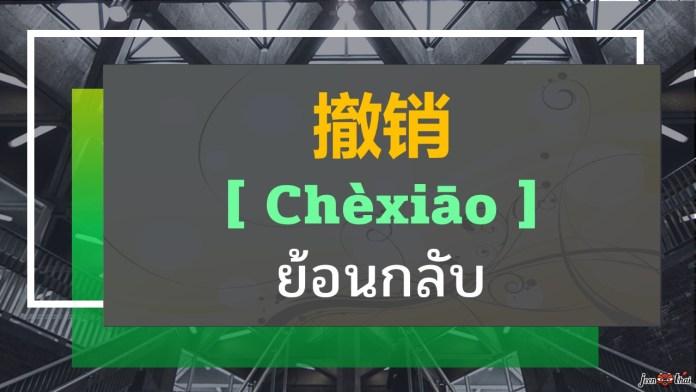 คำศัพท์ภาษาจีน โปรแกรม Microsoft Word
