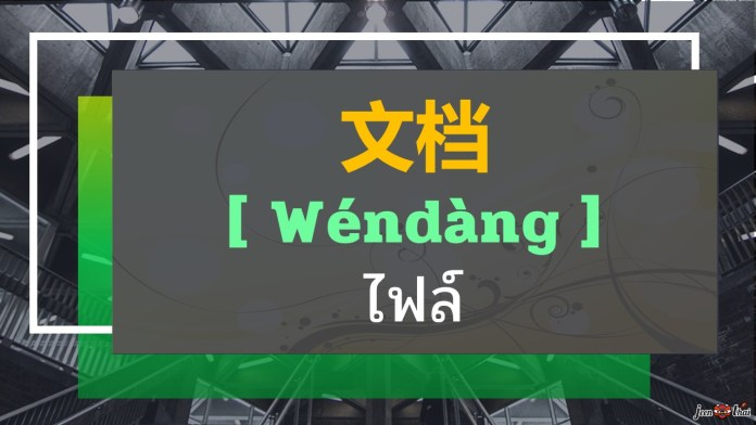 โปรแกรม Microsoft Word ภาษาจีน