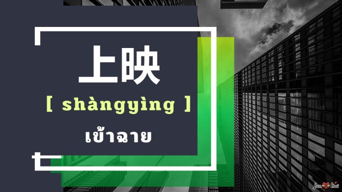 คำศัพท์ภาษาจีน โรงภาพยนตร์