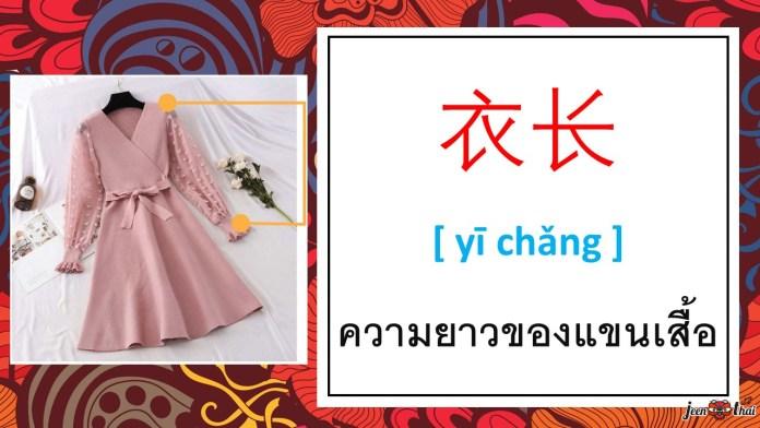 คำศัพท์ภาษาจีน : วิธีดูไซส์เสื้อผ้าภาษาจีน Part.2