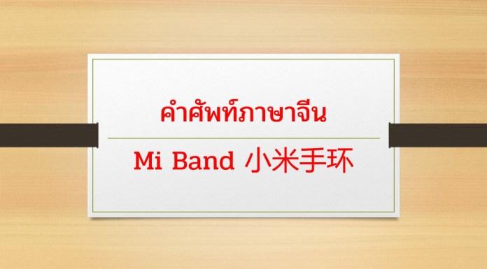 Mi Band 小米手环