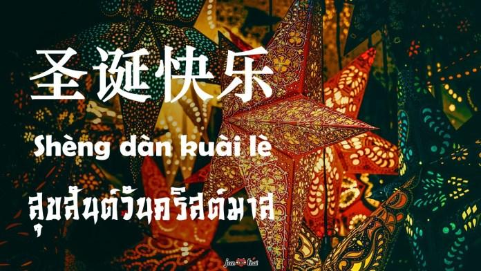 สุขสันต์วันคริสต์มาส ภาษาจีน