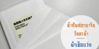 ผ้าเช็ดแว่นภาษาจีน