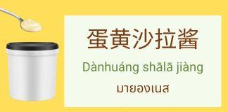 มายองเนส ภาษาจีน