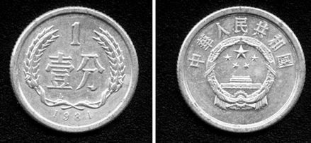 วิธีการนับเหรียญจีนและวิธีอ่าน