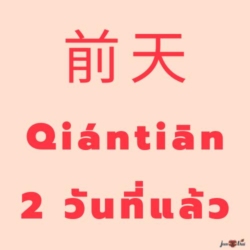 เทคนิคการเรียกวันในภาษาจีน