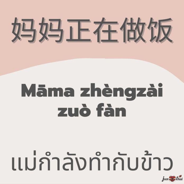 คำศัพท์ภาษาจีนวันละคำ กำลัง... 正在