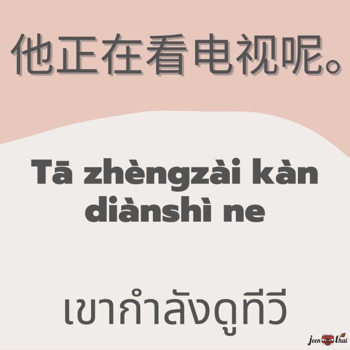 คำศัพท์ภาษาจีนวันละคำ กำลัง...