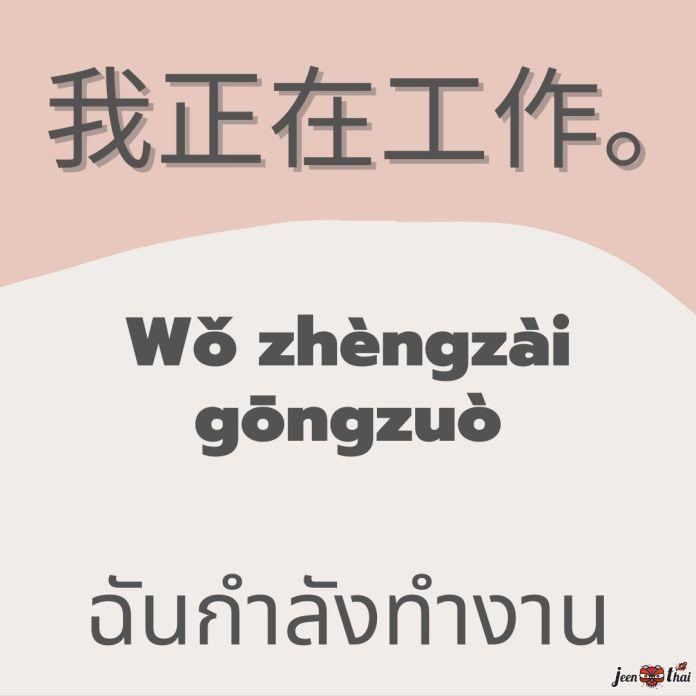 คำศัพท์ภาษาจีนวันละคำ