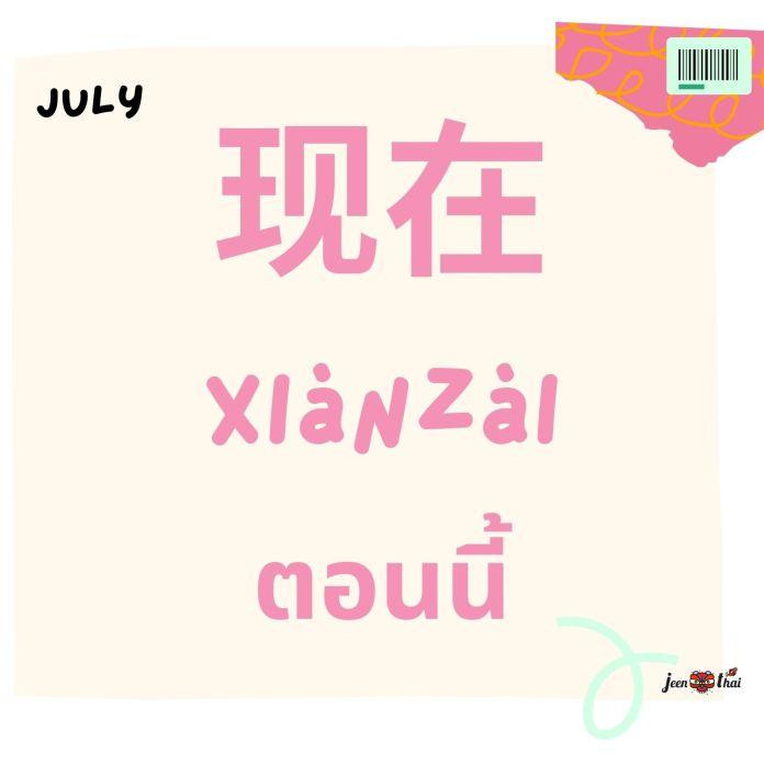 คำศัพท์ภาษาจีน บอกช่วงเวลา
