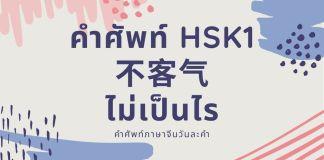 HSK1 不客气