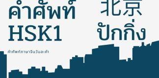คำศัพท์ HSK1 北京 ปักกิ่ง