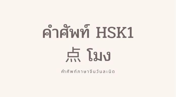 คำศัพท์ HSK1 点 โมง