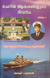 Cheriya Aarambangalude Divasam