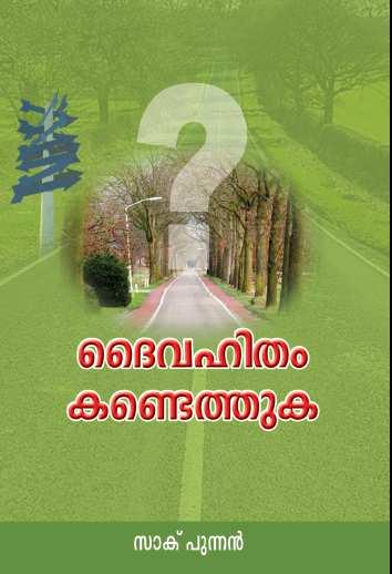 Daivahitham Kandethuka