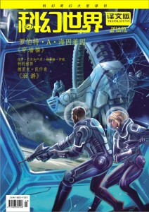 Cover of Science Fiction World