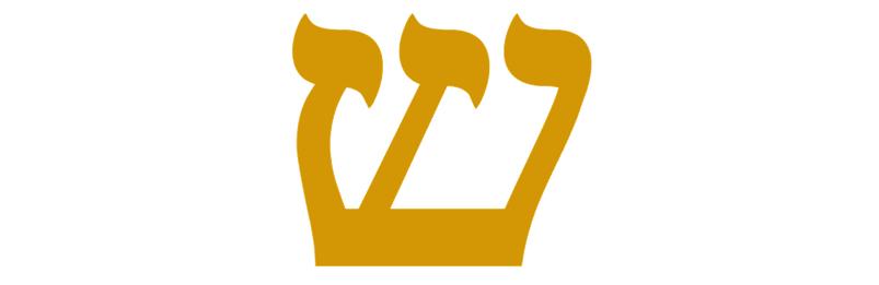 shin lettre hébraïque