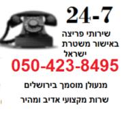 מנעולן בירושלים 050-423-8495 מקצועי מנעולן פורץ בירושלים תיקון ומכירת מנעולים
