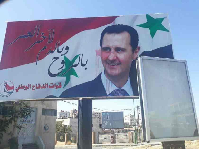 1 - بشار الأسد ملطخاً بالدماء في شوارع السويداء (صور)