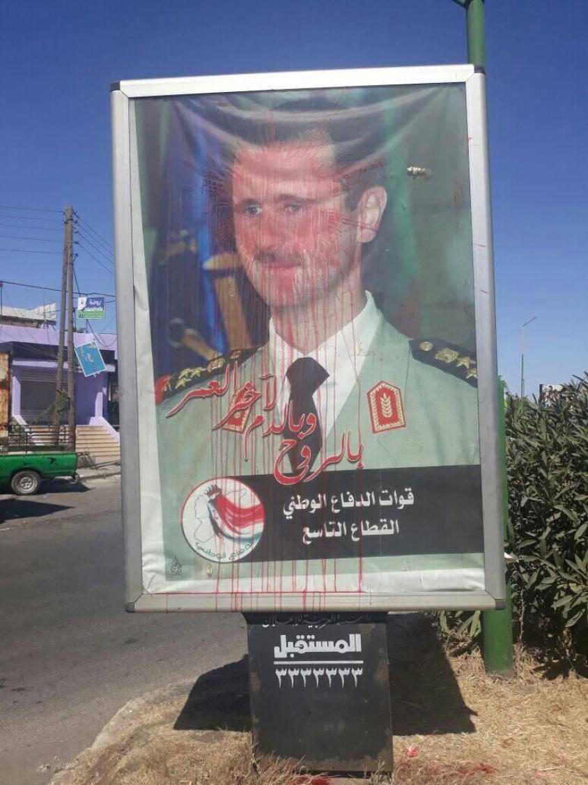3 - بشار الأسد ملطخاً بالدماء في شوارع السويداء (صور)