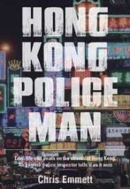 Hong Kong Policeman - Book Cover