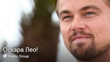 Fanki Leonardo DiCaprio z Rosji przygotowały dla niego niezwykłą niespodziankę przed oscarową nocą