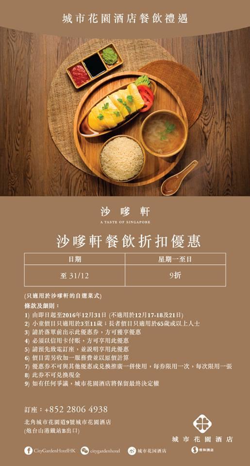 城市花園酒店沙嗲軒餐飲9折優惠 - Jetso Today