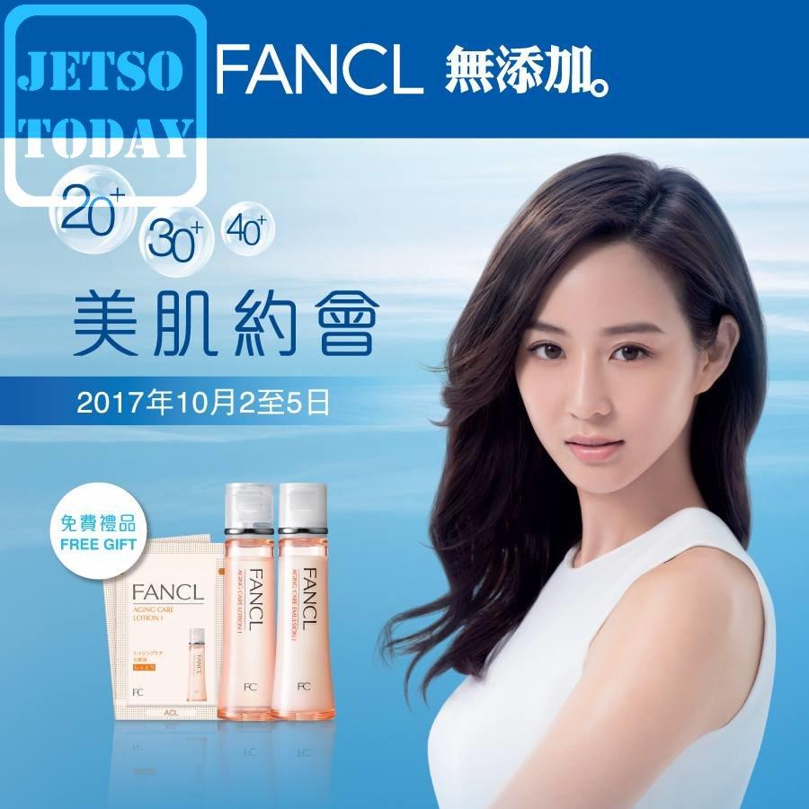 FANCL 無添加「20+ 30+ 40+ 美肌約會」@ The ONE 免費派發體驗裝 - Jetso Today
