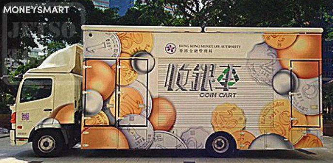 香港金融管理局 「神沙車」回收地點 - 今日著數優惠 Jetso Today