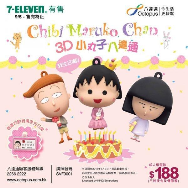 7-Eleven 有獎遊戲送 「3D 小丸子八達通配飾」 - Jetso Today