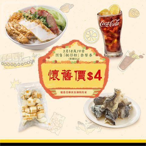 南記粉麵「$4 懷舊價」預購艇仔粉套餐 - Jetso Today