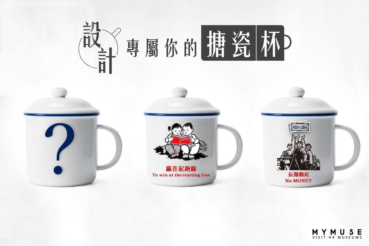 免費參加 香港歷史博物館 「港式經典搪瓷杯設計」活動 - Jetso Today
