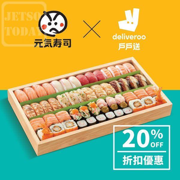 元氣壽司 x Deliveroo 限定優惠 外賣滿 $200 享 8 折優惠 - Jetso Today