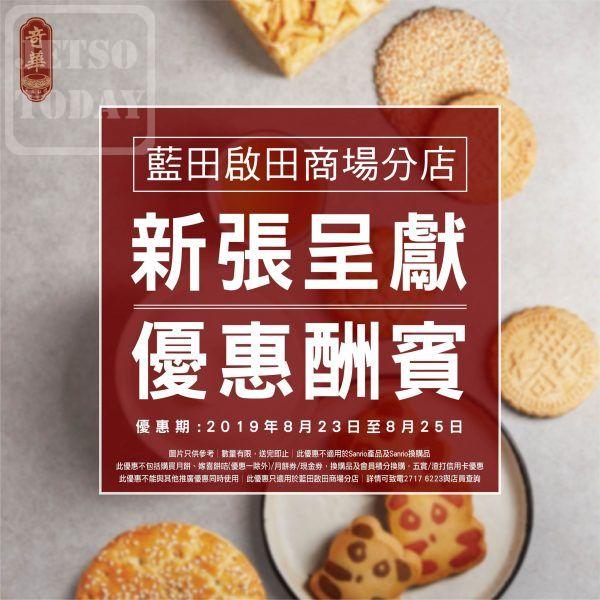 奇華餅家 藍田新店 限定優惠 購物滿 $50 減 $10 - Jetso Today