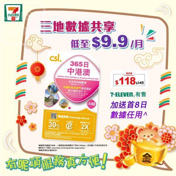 7-Eleven #電話卡推廣 購買指定 #csl. 儲值卡即減高達$30 - Jetso Today