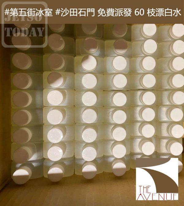 #第五街冰室 #沙田石門 免費派發 60 枝漂白水 - Jetso Today