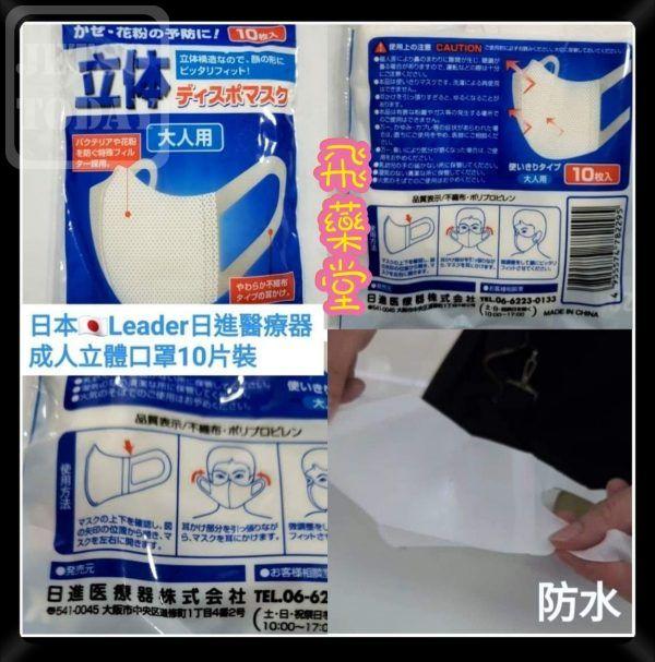 #銅鑼灣 飛藥堂參茸海味 優先訂購 日本Leader日進醫療器成人立體口罩