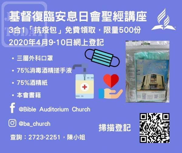 基督復臨安息日會聖經講座 網上登記表格 限量500份 免費抗疫包