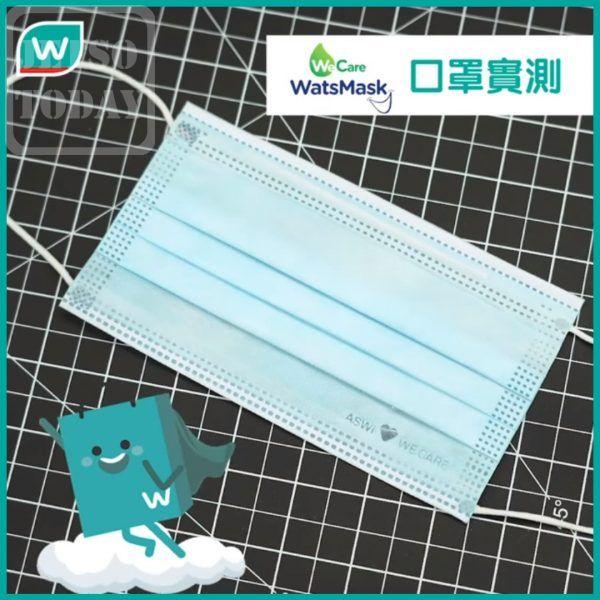 #屈臣氏 #Watsons 自家口罩品牌 WatsMask WeCare 網上登記訂購