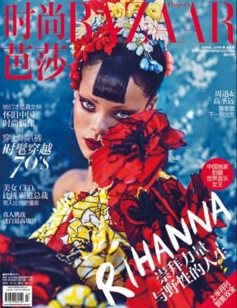 Rihanna-Harpers-Bazaar-China-2015 Je Wanda 3