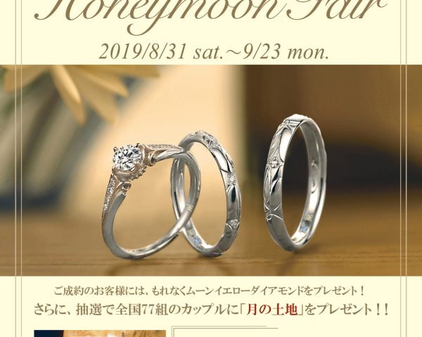 Honeymoon Fair  2019
