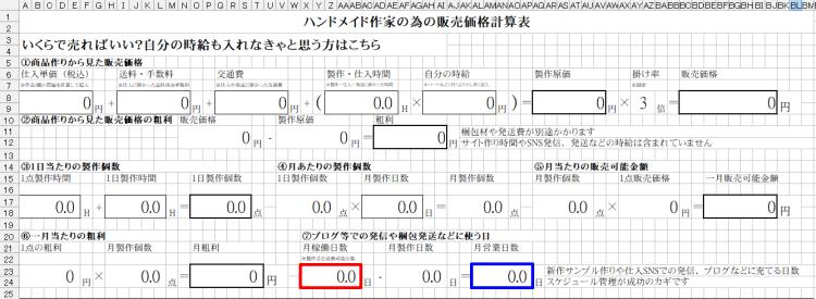 ハンドメイド作家が活動に使う日数の計算表の使い方